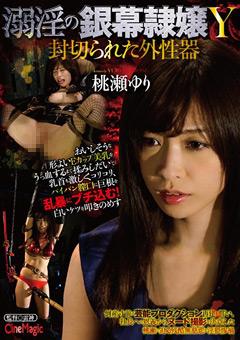 【桃瀬ゆり動画】溺淫の銀幕隷嬢Y-封切られた外性器-桃瀬ゆり-SM