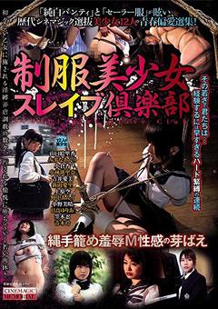 【山口絵里香動画】制服ロリ美女スレイブ倶楽部-SM