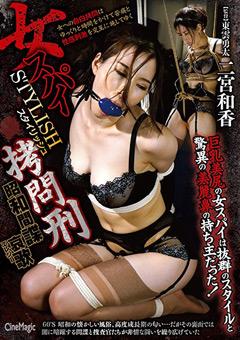 【二宮和香動画】女スパイSTYLISエッチ拷問刑-昭和間諜哀歌-二宮和香-SM