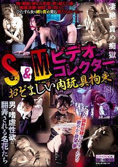 【SM動画】S&Mビデオコレクター-おぞましい肉玩具束縛