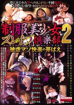 【愛葉亜希動画】制服ロリ美女スレイブ倶楽部2-被虐マゾ快楽の芽ばえ-SM