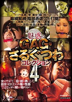 魅惑のGAG・さるぐつわコレクション4