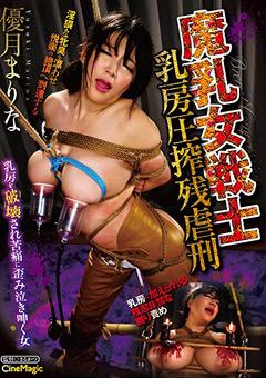 【優月まりな動画】魔乳女戦士-乳房圧搾残虐刑-優月まりな -辱め