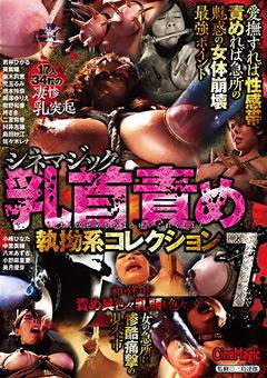 【紺野和香動画】シネマジック-乳首責め-執拗系コレクション7 -SM