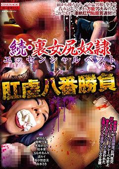 【ももせあんり動画】続・裏女尻奴隷エッセンシャルベスト-肛虐八番勝負 -マニアック