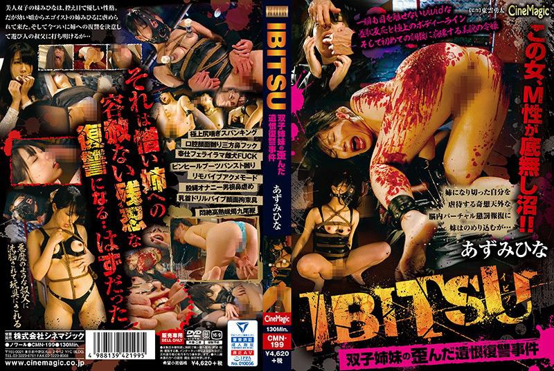 [cinemagic2-0728] IBITSU 双子姉妹の歪んだ遺恨復讐事件 あずみひなのジャケット画像