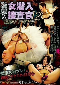 【乃木ちはる動画】恥辱の女潜入捜査官12-酷縛のプリマドンナ-乃木ちはる -SM