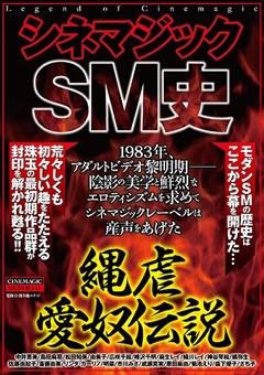 【松田知美動画】シネマジックSM史-縄虐愛奴伝説 -SM
