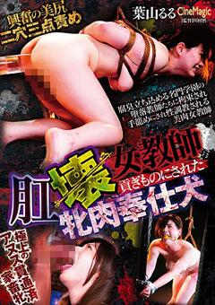 【葉山るる動画】肛壊女教師-貢ぎものにされた牝肉奉仕犬-葉山るる -SM