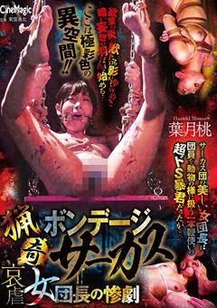 【葉月桃動画】猟奇ボンデージサーカス-哀虐女団長の惨劇-葉月桃 -SM