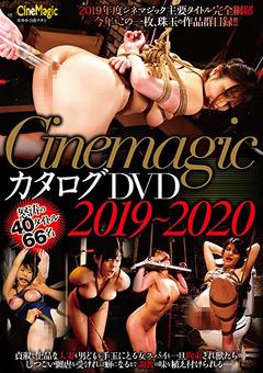 【SM動画】cinemagic-カタログDVD-2019~2020