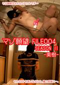 マゾ願望 FILE004 SEASON2 -美樹-