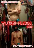 マゾ願望 FILE006 -伊織-
