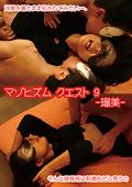 マゾヒズム クエスト9 -瑠美-