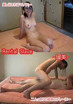 Rental Slave -瑠美-