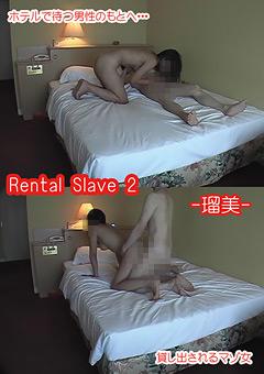 Rental Slave2 -瑠美-