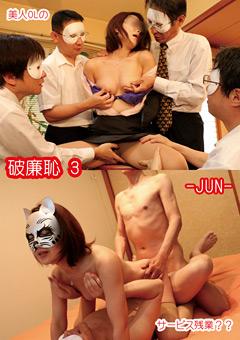 【JUN動画】破廉恥3--JUN--辱め