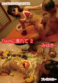 【みゆき動画】Flashに濡れて2--みゆき--辱め