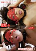 花魁4 -JUN-