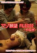 マゾ願望 FILE022:やなぎ