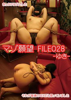 マゾ願望 FILE028:ゆき