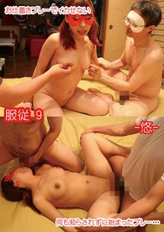 【悠動画】服従-9 -辱め