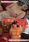 マゾ願望 FILE016:佳奈 SEASON 2