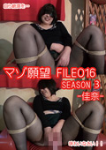 マゾ願望 FILEI016:佳奈 SEASON 3