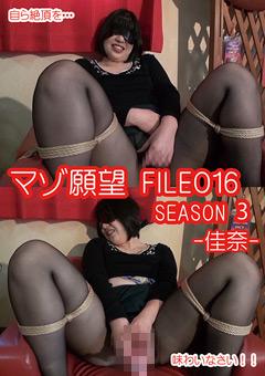 【佳奈動画】マゾ願望-FILEI016:佳奈-SEASON-3 -辱め