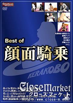 Best of 顔面騎乗