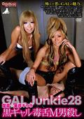 GAL Junkie28 瑠菜☆星崎キララ