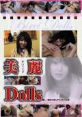 美麗Dolls 仲山うさぎ