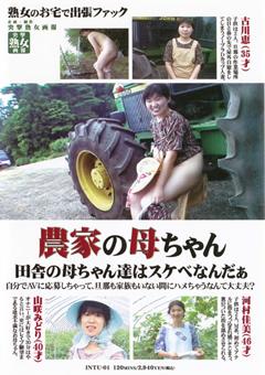 農家の母ちゃん