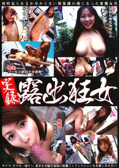 実録露出狂女 変態女5人 Vol.1