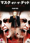 マスク・オブ・ザ・デッド 恐怖のサバイバルゲーム