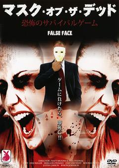 マスク・オブ・ザ・デッド 恐怖のサバイバルゲーム~クリス・ミラー