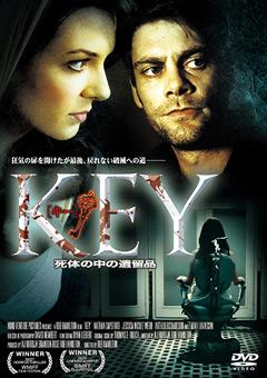KEY[キー] 死体の中の遺留品~ネイサン・サスフォード