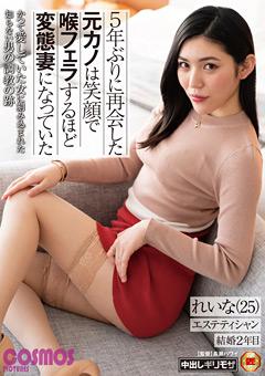 【れいな動画】再会した元カノは喉フェラチオするほど歪曲妻になっていた -熟女