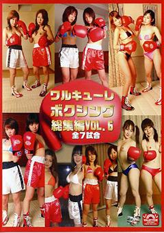 ワルキューレ ボクシング総集編6