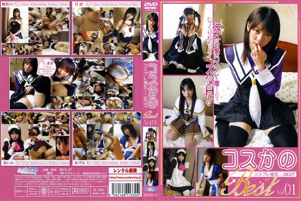 コスかのBEST Vol.01