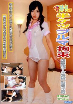 むちむちスポーツ vol.05