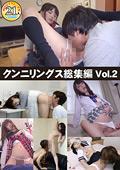 クンニリングス総集編 Vol.2