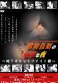 歌舞伎町の危険な夜~地下キャットファイト録~