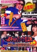 大阪キャットファイト初上陸 NCP LEGEND2006 上巻