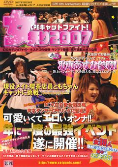 CPEキャットファイト! 女祭り2007 上巻