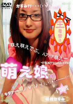 萌え娘。 松村かすみ