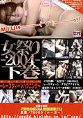 女祭り-2004- 下巻 ~レースクィーンハプニング~