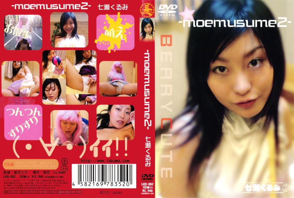 moemusume2 七瀬くるみ パッケージ画像