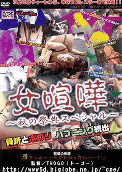 女喧嘩~秋の祭典スペシャル~