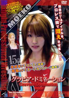 グラビア・ドミネーション Vol.5